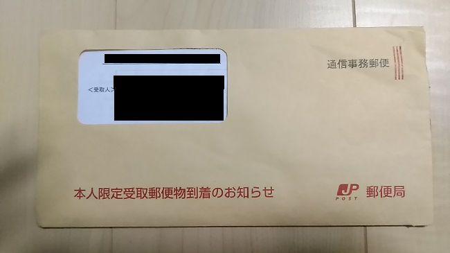 本人 限定 郵便
